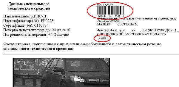 Штрафы гибдд 2014 омск